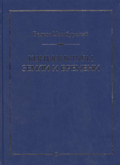 Конъюнктуры земли и времени. Геополитические и хронополитические интеллектуальные расследования