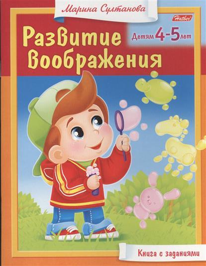 Развитие воображения. Детям 4-5 лет. Книга с заданиями