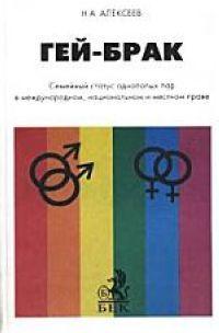 Гей-брак Семейный статус однополых пар в международном и местном праве