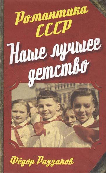 Раззаков Ф. Наше лучшее детство лучшее
