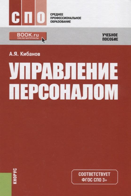 Кибанов А. Управление персоналом Уч. пос.