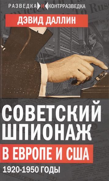 Даллин Д. Советский шпионаж в Европе и США. 1920-1950 годы