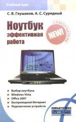 Глушаков С. Ноутбук Эффективная работа эффективная работа с novell netware 5