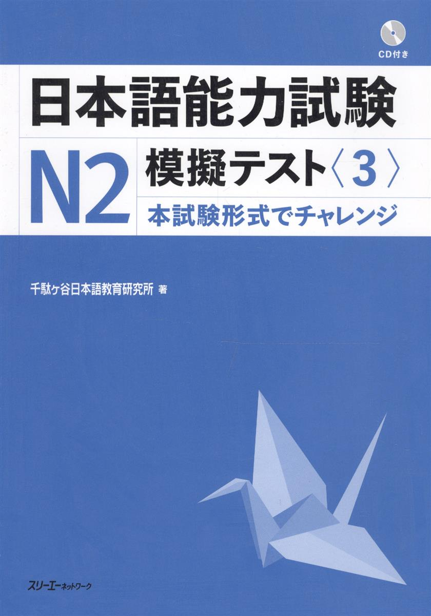 The Japanese Language Proficiency Test N2 Mock Test (3) / Тренировочные тесты JLPT N2. Часть 3 (+CD) (книга на японском языке) mock neck checked tee