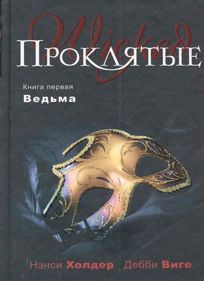 Проклятые Книга 1 Ведьма