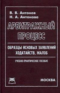 Арбитражный процесс Антонов