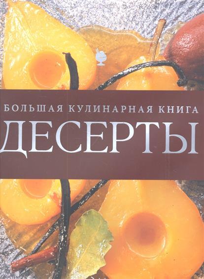 Нефедов Е. (пер.) Десерты Большая кулинарная книга специи большая кулинарная книга в футляре