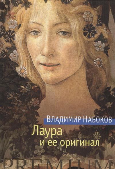 Набоков В. Лаура и ее оригинал jakemy jm 8140 screwdriver bit kit