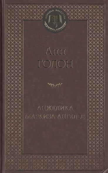 Голон А. Анжелика - маркиза ангелов