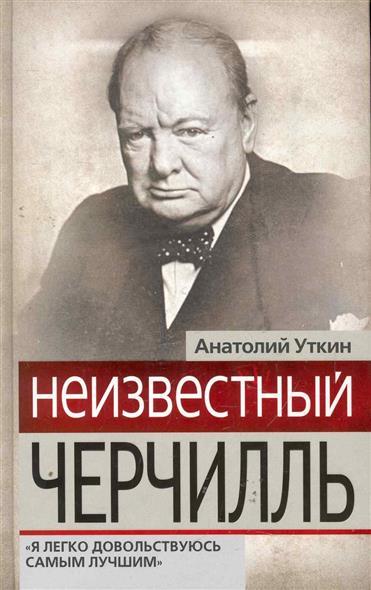 Уткин А. Неизвестный Черчилль неизвестный цветок
