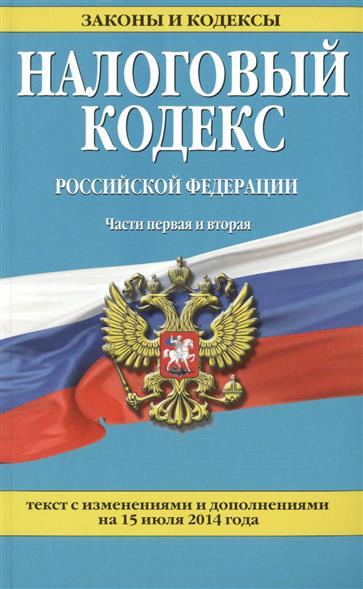 Налоговый кодекс Российской Федерации. Части первая и вторая. Текст с изменениями и дополнениями на 15 июля 2014 года