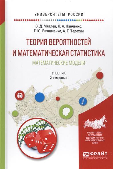 Мятлев В.: Теория вероятностей и математическая статистика. Математическое моделировнаие. Учебник