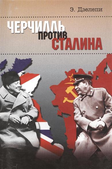 Черчилль против Сталина. Операция