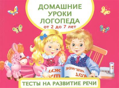 Матвеева А. Домашние уроки логопеда. От 2 до 7 лет матвеева а с домашние уроки логопеда универсальное руководство по развитию малыша