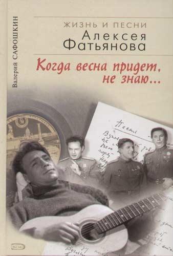 Когда весна придет не знаю Жизнь и песни А.Фатьянова