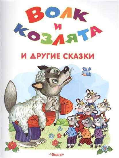 Жигарев В.: Волк и козлята и другие сказки