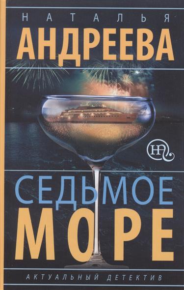 Андреева Н. Седьмое море ISBN: 9785170953561 владимир козлов седьмоенебо маршрут счастья