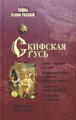 Скифская Русь От Трои до Киева
