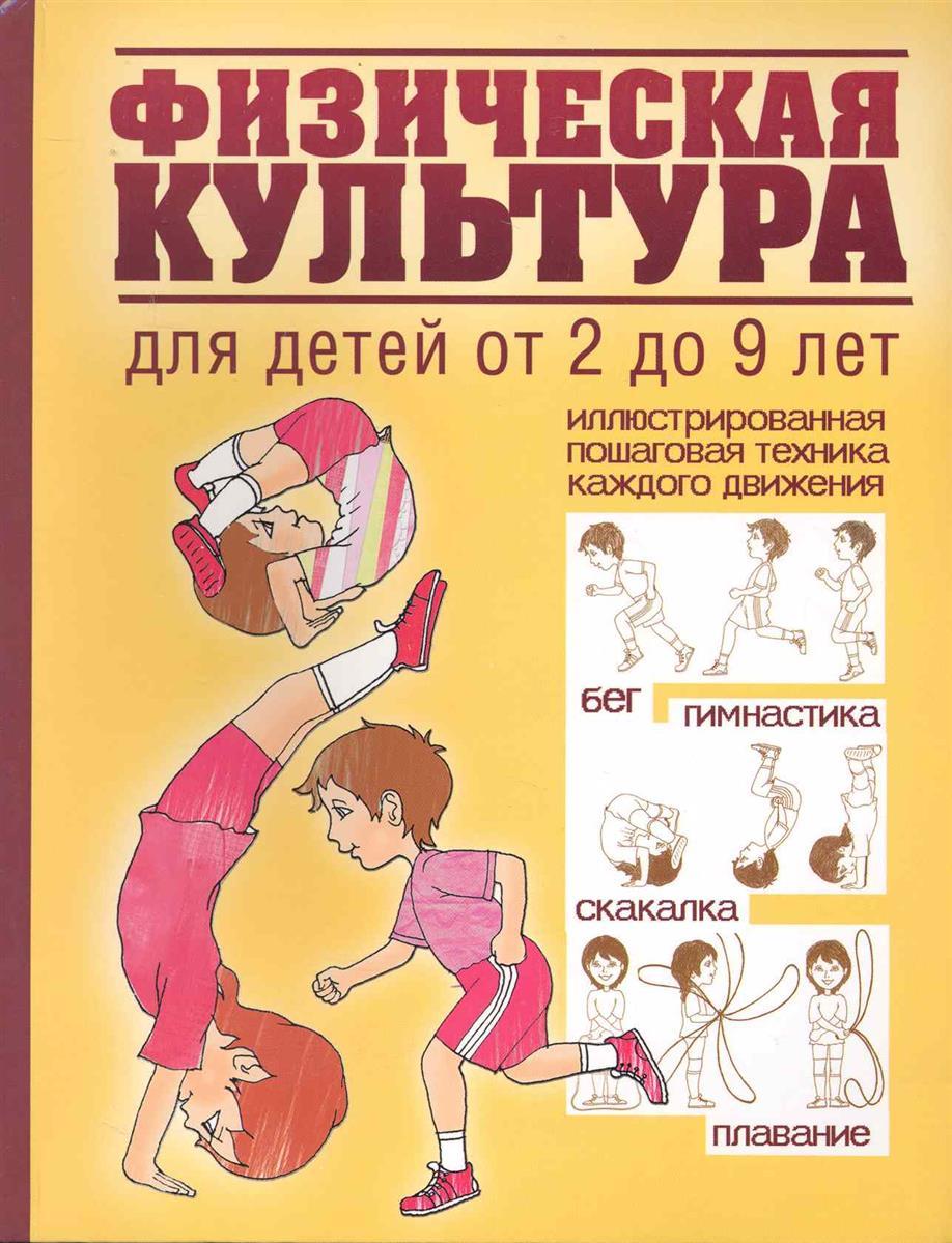 Физическая культура для детей от 2 до 9 лет
