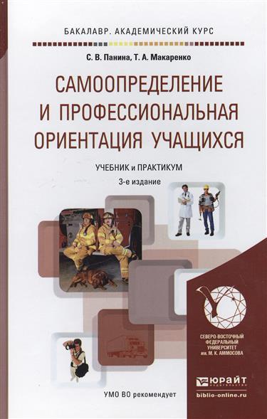 Самоопределение и профессиональная ориентация учащихся. Учебник и практикум для академического бакалавриата. 3-е издание, переработанное и дополненное