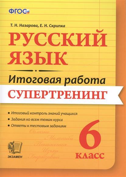 цена на Назарова Т., Скрипка Е. Русский язык. Итоговая работа. Супертренинг. 6 класс