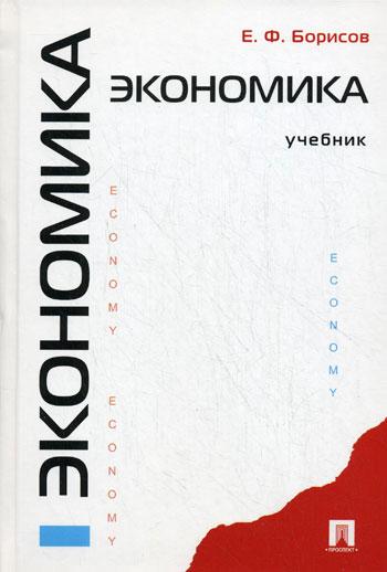 Экономика Борисов