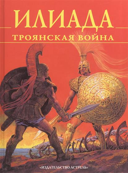 Блейз А. Илиада Троянская война ISBN: 5170045573 троянская война и другие сказания эллинов шелк