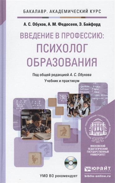 Введение в профессию: психолог образования. Учебник и практикум для академического бакалавриата (+CD)