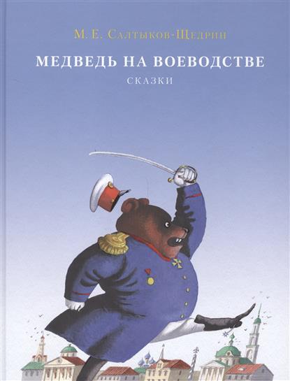 Салтыков-Щедрин М. Медведь на воеводстве. Орел-меценат. Карась-идеалист багиров э идеалист