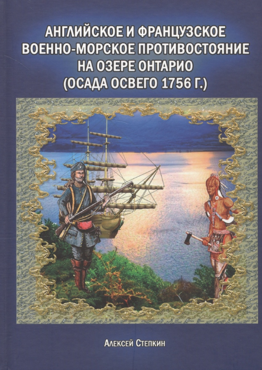 Английское и французское военно-морское проивостояние на озере Онтарио (осада Освего 1756г.)