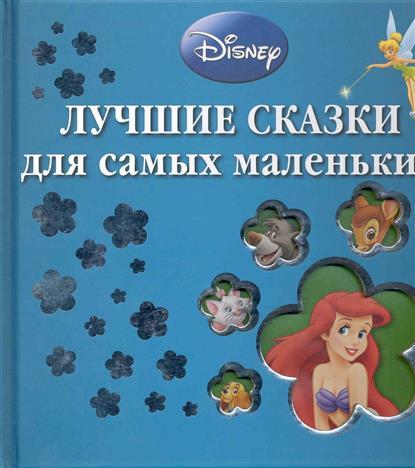 Пименова Т.: Лучшие сказки для самых маленьких