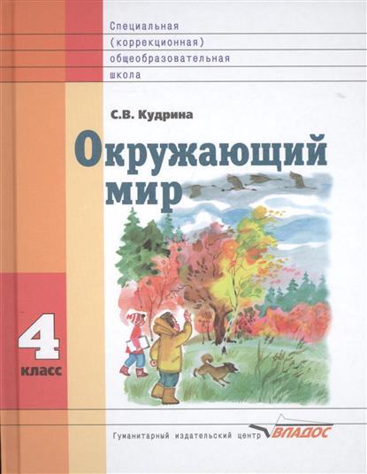 Окружающий мир. Учебник для 4-го класса специальных (коррекционных) образовательных учреждений VIII вида