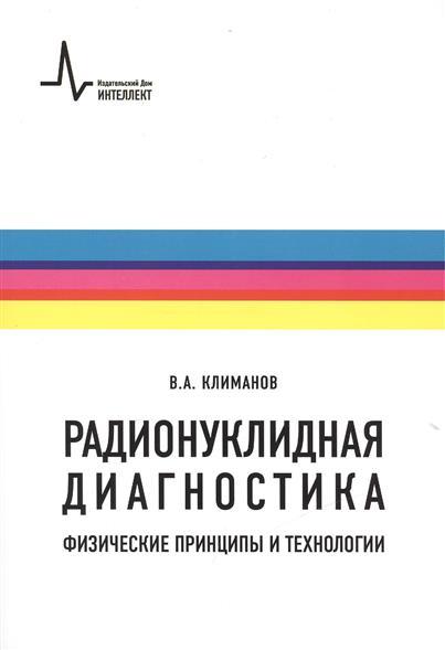 Радионуклидная диагностика. Физические принципы и технологии. Учебное пособие