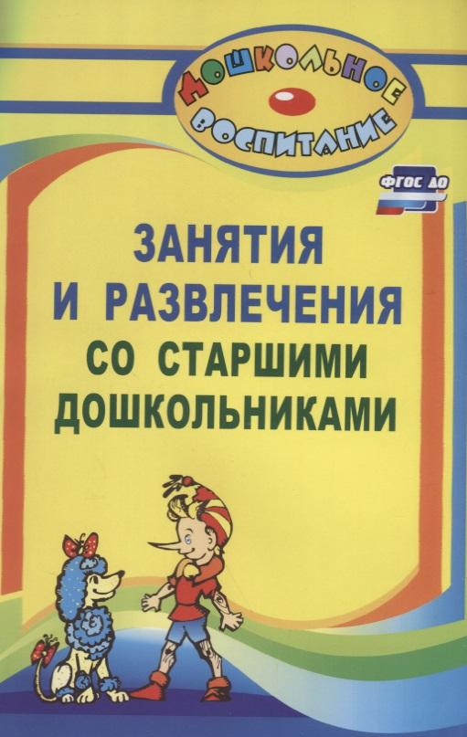 Арстанова Л. (авт.-сост.) Занятия и развлечения со старшими дошкольниками