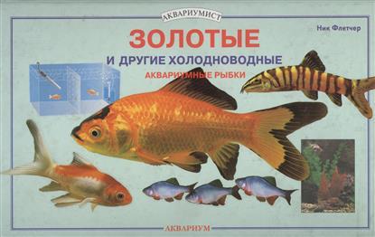 Золотые и другие холодноводные аквариумные рыбки