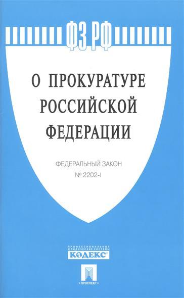 О прокуратуре Российской Федерации. Федеральный закон № 2202-1