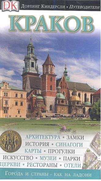 Черневич-Умер Т. (сост.) Краков. Путеводитель