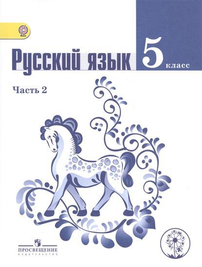 Русский язык. 5 класс. Учебник для общеобразовательных организаций. В четырех частях. Часть 2. Учебник для детей с нарушением зрения