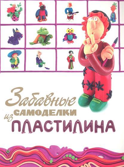 Меркулова Л. (ред.) Забавные самоделки из пластилина самоделки