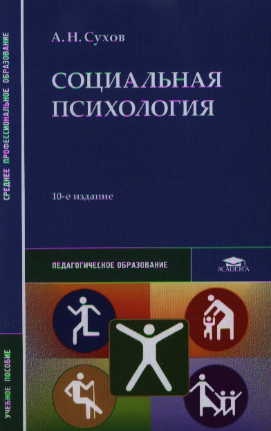 Социальная психология. Учебное пособие. 10-е издание, стереотипное