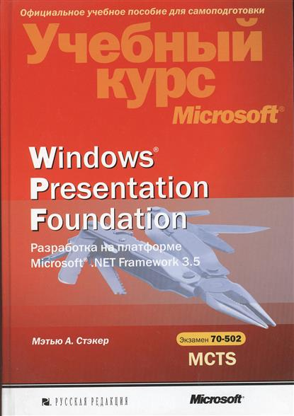 Стэкер М. Windows Presentation Foundation. Разработка на платформе Microfoft .NET Framework 3.5 (+CD) windows соmmunication foundation разработка на платформе microsoft net framework 3 5 cd