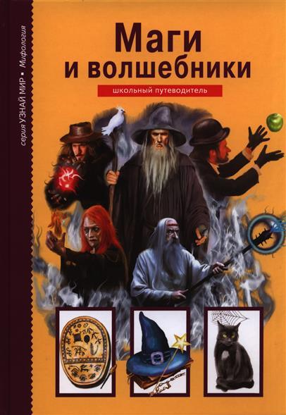 Дунаева Ю. Маги и волшебники дунаева ю драконы и легенды шк путеводитель