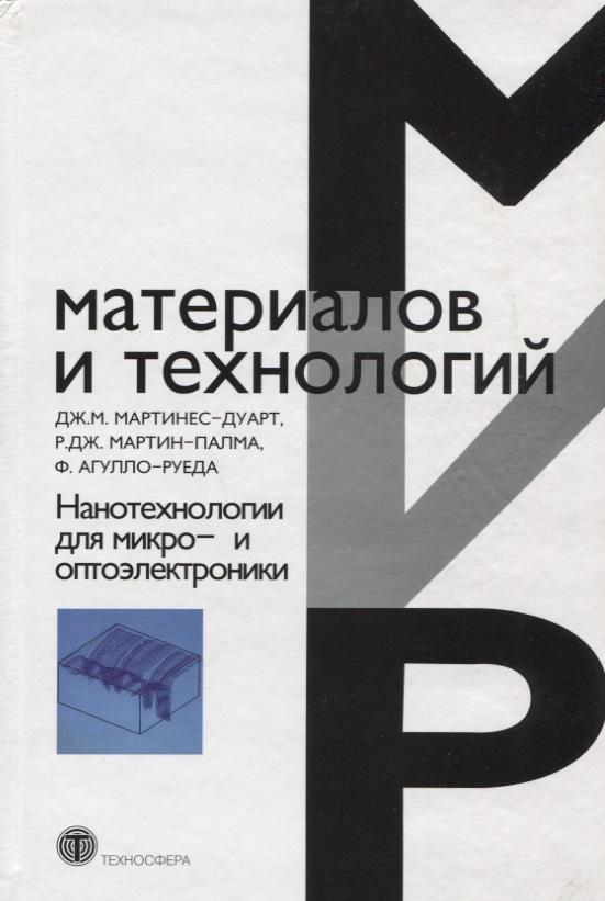 Мартинес-Дуарт Дж. М., Мартин-Палма Р. Дж., Агулло-Руеда Ф. Нанотехнологии для микро- и оптоэлектроники