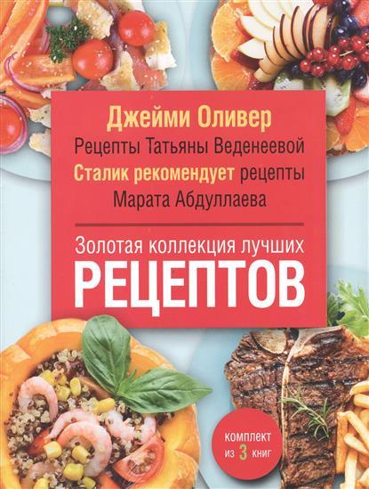 Золотая коллекция лучших рецептов (комплект из 3 книг)