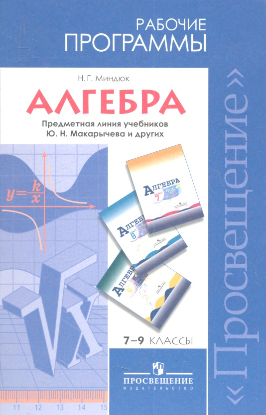 Алгебра. 7-9 классы. Рабочие программы. Предметная линия учебников Ю.Н. Макарычева и других. Пособие для учителей общеобразовательных учреждений
