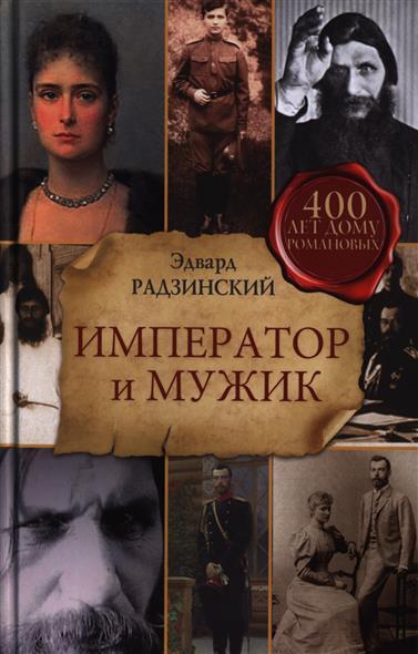 Радзинский Э. Император и мужик радзинский э с александр ii жизнь и смерть