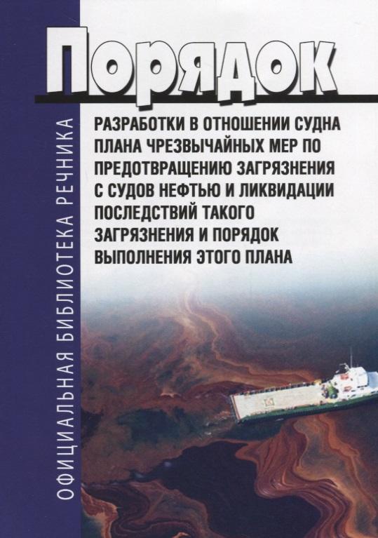 Порядок разработки в отношении судна плана чрезвычайных мер по предотвращению загрязнения с судов нефтью и ликвидации последствий такогого загрязнения и порядок выполнения этого плана