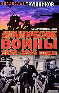 Трушников В. Атлантические войны 1939-1945 годов рудель г пилот штуки мемуары аса люфтваффе 1939 1945