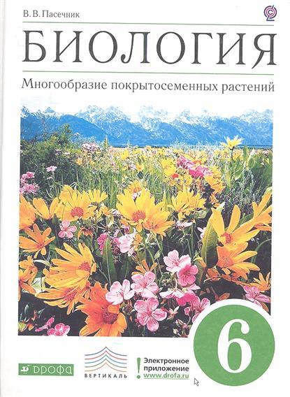 Биология. Многообразие покрытосеменных растений. 6 класс. Учебник