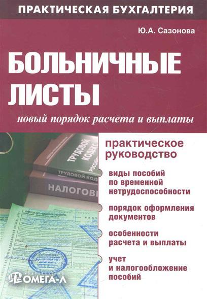 Сазонова Ю.: Больничные листы Новый порядок расчета и выплаты